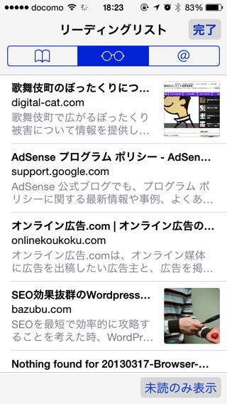 iPhoneのSafariでページをオフラインに保存してあとで読む手順02