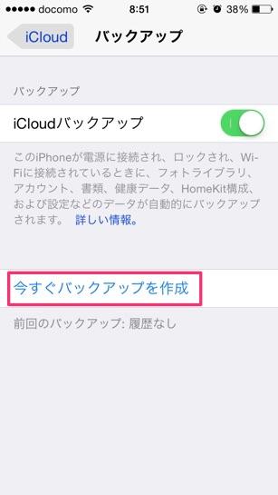 iPhone-初期化-手順07