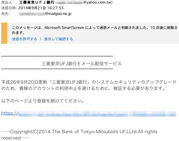 三菱東京UFJ-スパムメール03
