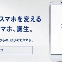 ツタヤの格安スマホ「TONE」は格安SIMとセットで月2160円。子供・シニア向け