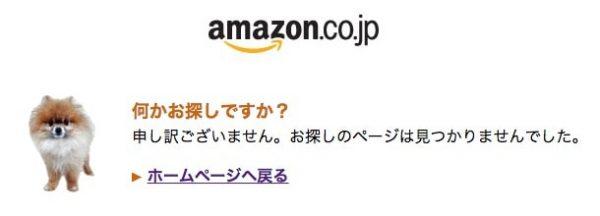amazon.co.jpの404画面