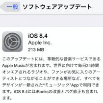 iOS8.4がダウンロード可能に。Apple Musicのアップデート