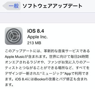 iOS8.4-容量