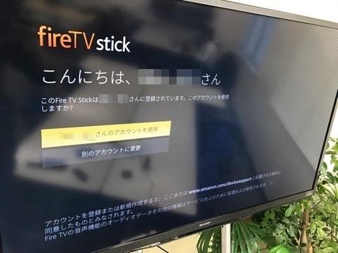 Fire TV Stickの初期設定06