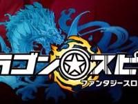 ドラゴンスピンがAndroidでリリース開始!プロモーション動画も