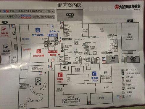 大江戸温泉の見取り図