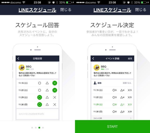 LINE-スケジュール03