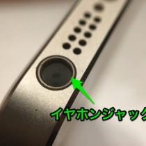 iPhone7でイヤホンの穴がなくなりそうな件、やめて欲しいと署名が集まる