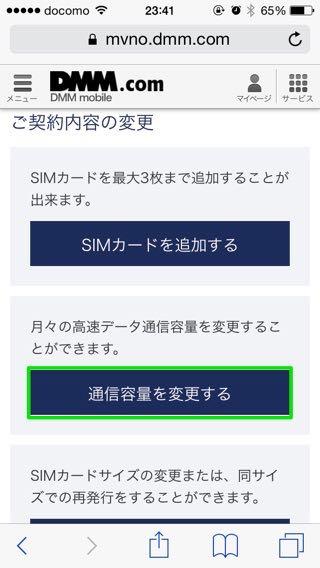 DMM mobileのプラン変更手順04