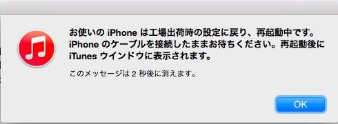 iPhone-初期化-手順04
