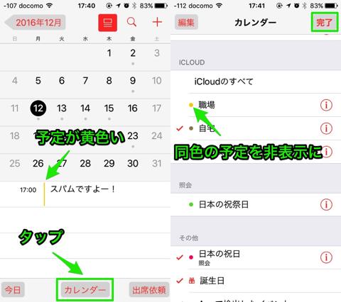 iPhoneのカレンダーにスパムの予定・イベント出席依頼が届いた時の削除の仕方