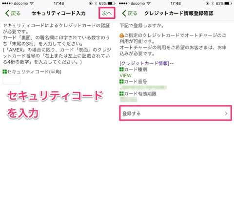 iPhoneでSuicaを新規発行しモバイルスイカのオートチャージを登録する設定手順05