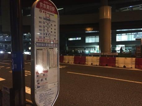 京急蒲田駅から羽田空港行きのバス