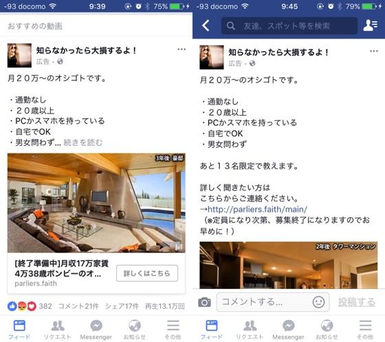 Facebookの情報商材 バイナリーオプション06