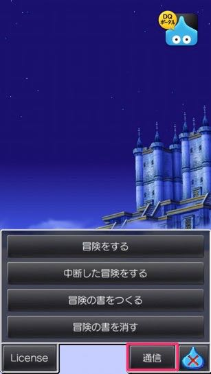 ドラクエ5-iPhone-Android20