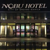 マニラのカジノ「シティ・オブ・ドリームス」併設のNOBU HOTELに泊まりました