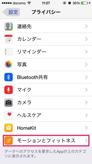 iOS8_2-バッテリー02