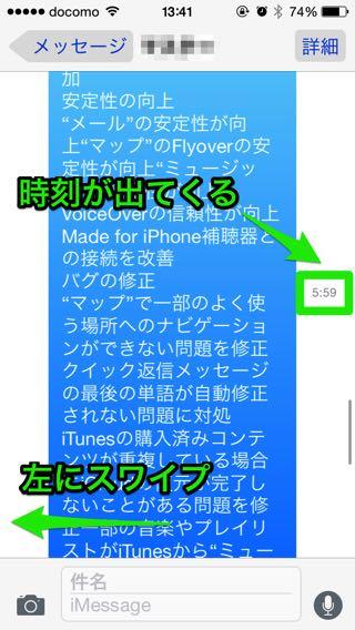 iMessageの便利な使い方 送信時刻の表示01
