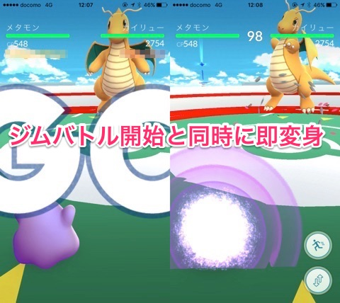 ポケモンGO メタモンのジムバトルでの使い方01