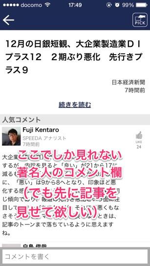 ニュースアプリまとめ05