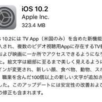 iOS10.2からスクリーンショットが無音で撮れるように。カメラを起動しての撮影は不可