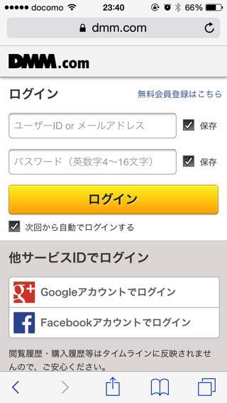 DMM mobileのプラン変更手順01