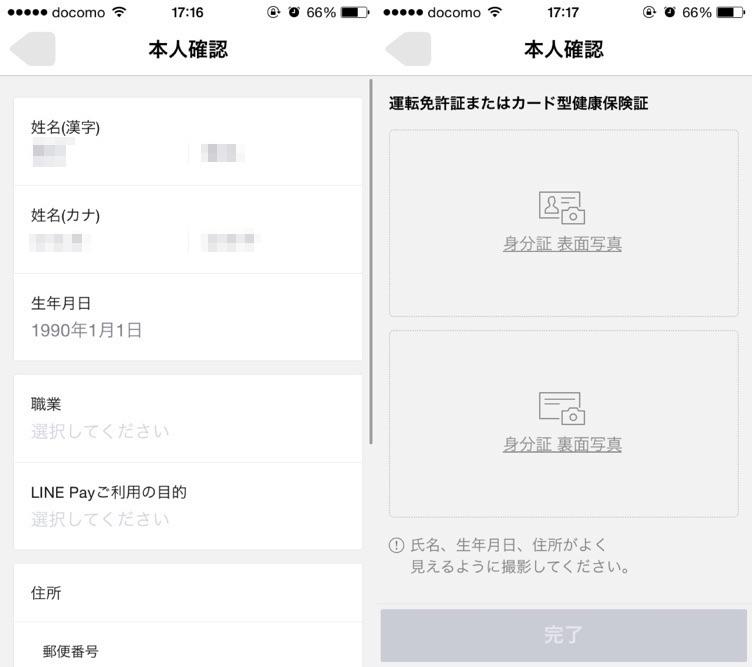LINE_pay_使い方06