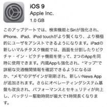 iOS9がリリース。バッテリーの省電力モードや各種アプリ、iPadの新機能