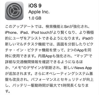 iOS9のアップデート内容