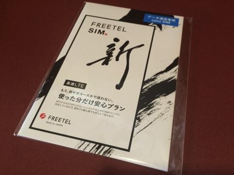 FREETEL SIMの初期設定