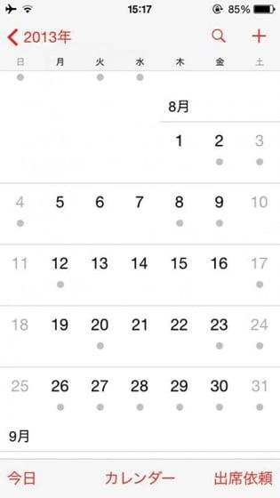 iPhoneのカレンダーが消えた