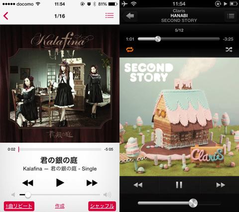 iOS8.4ではミュージックアプリが刷新される02