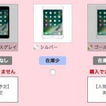 ドコモのiPadmini4とiPadAir2が一括0円。でもAppleストアでSIMフリー版を買って格安SIMを入れた方が安い
