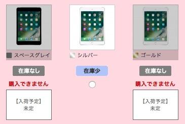 ドコモオンラインショップでiPadmini4とiPadAir2が一括0円