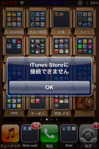 iTunes Storeに接続できません