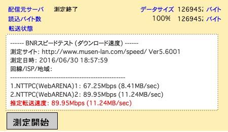 MacBookで2.4GHz nの通信速度をチェック