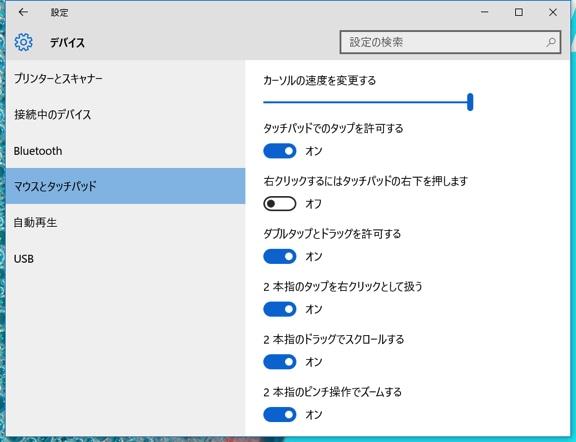 HP EliteBook Folio G1タッチパッドの設定を好みに変更