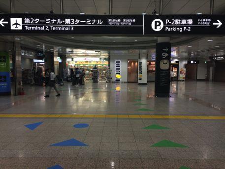 京成線の成田空港第2ビル駅を出て