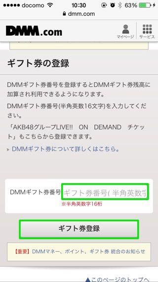 DMM mobileのギフト券の登録方法04
