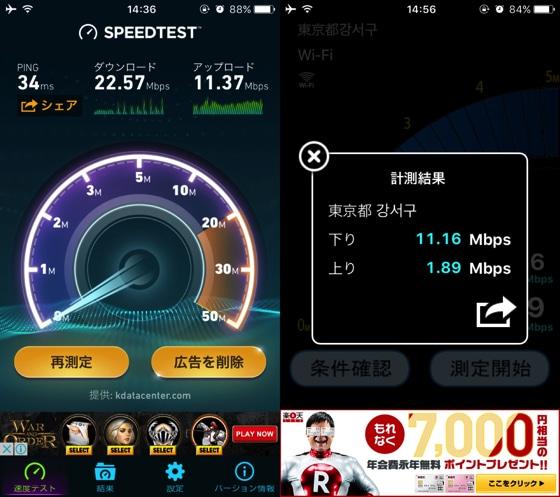 グローバルモバイルの韓国向けWi-Fiルータの通信速度
