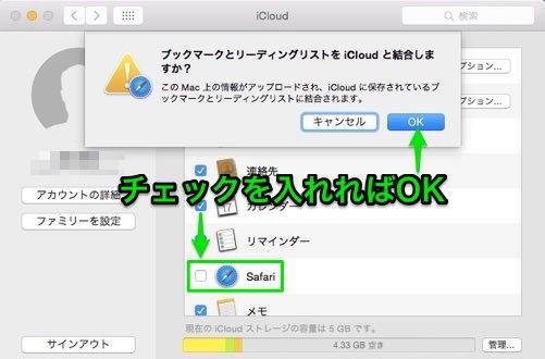MacのSafariでページをオフラインに保存してiPhoneと同期する手順02