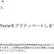 アクティベーションエラーを修正したiOS9.3.1は近日リリース?iOS9.3にアップデートしてはいけません