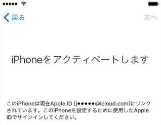 iOS9.3.1は近日リリース?