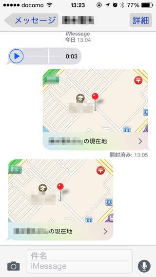 iMessageの便利な使い方 位置情報の共有03