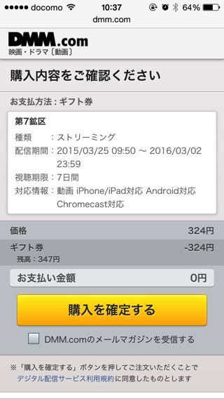 DMM mobileのギフト券の使い方03