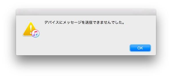 デバイスにメッセージを送信できませんでした。