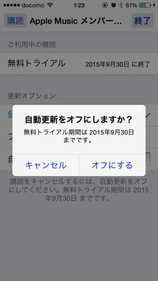 Apple Musicの自動更新をオフに
