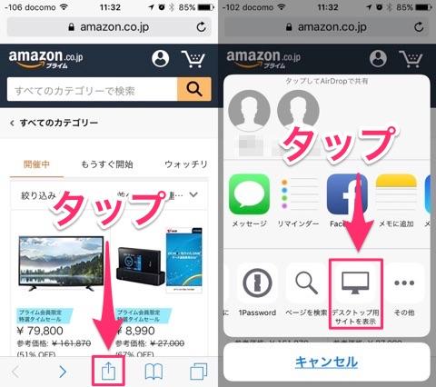 iPhoneでデスクトップ用サイトを表示する手順