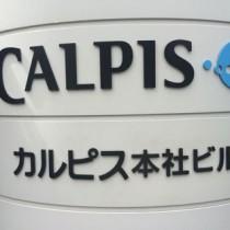 カルピス本社には社員を発酵乳の香りでリラックスさせる部屋がある