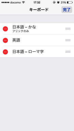 iPhone-初期設定-手順01